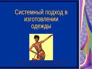 Составитель: Агафонова Геннриетта Виталиевна учитель технологии МБОУ «ЧСОШ»