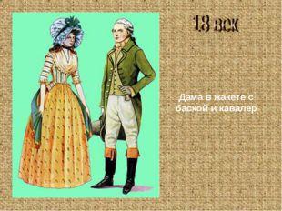 Дама в жакете с баской и кавалер