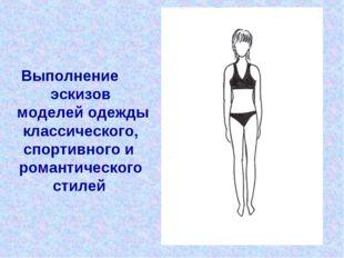 Выполнение эскизов моделей одежды классического, спортивного и романтического