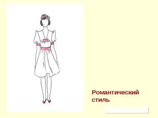 Романтический стиль К содержанию
