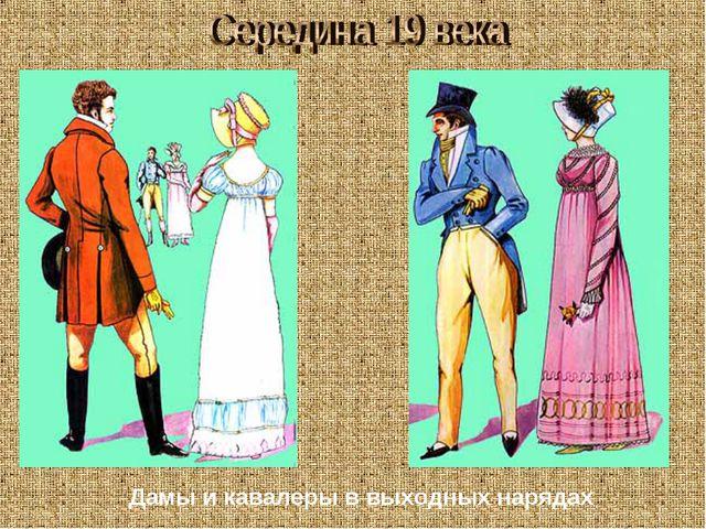Дамы и кавалеры в выходных нарядах