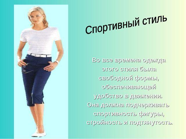 Во все времена одежда этого стиля была свободной формы, обеспечивающей удобст...