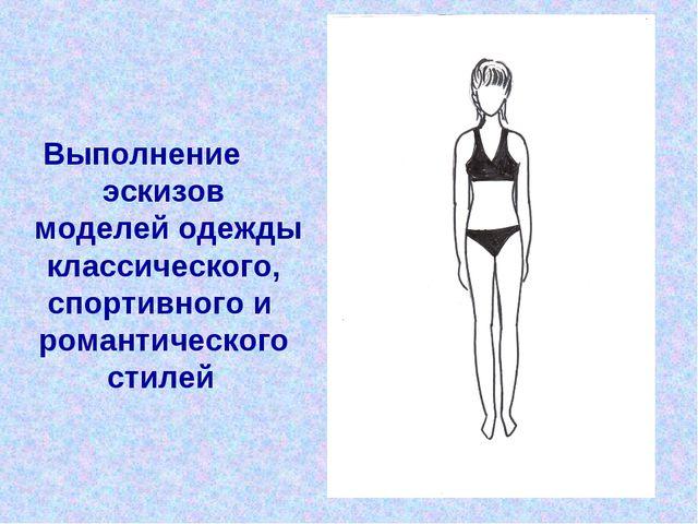 Выполнение эскизов моделей одежды классического, спортивного и романтического...