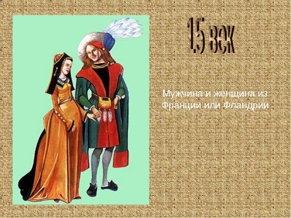 Мужчина и женщина из Франции или Фландрии