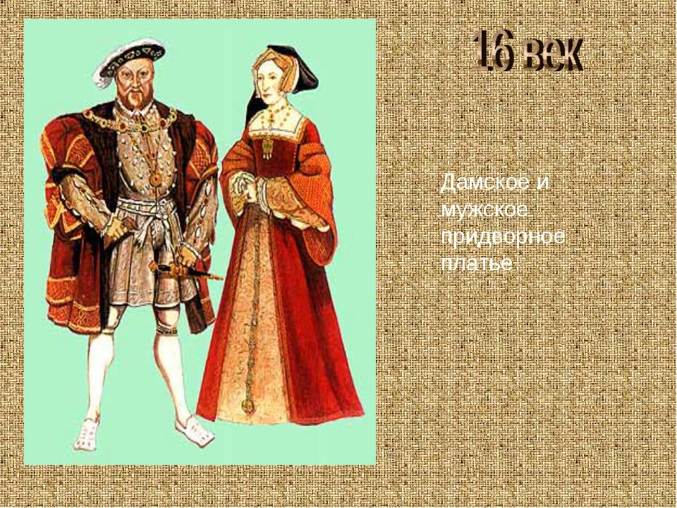 Дамское и мужское придворное платье