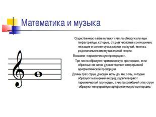 Математика и музыка Существенную связь музыки и числа обнаружили еще пифагоре