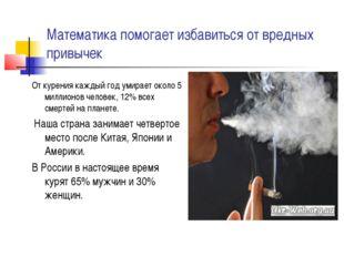 Математика помогает избавиться от вредных привычек От курения каждый год умир