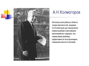 А.Н.Колмогоров Используя свои работы в области теории вероятностей, академик