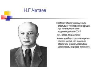 Н.Г.Четаев Проблему обеспечения кучности стрельбы и устойчивости снарядов при