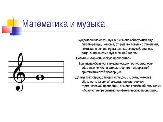 Математика и музыка Существенную связь музыки и числа обнаружили еще пифагоре...