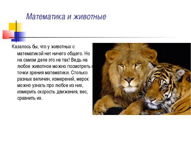 Математика и животные Казалось бы, что у животных с математикой нет ничего об...