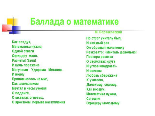 Баллада о математике М. Борзаковский Как воздух, Математика нужна, Одной отва...