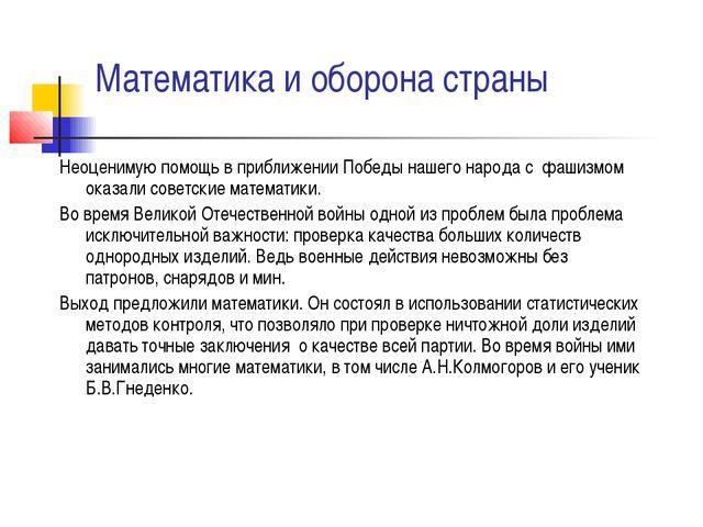 Математика и оборона страны Неоценимую помощь в приближении Победы нашего нар...