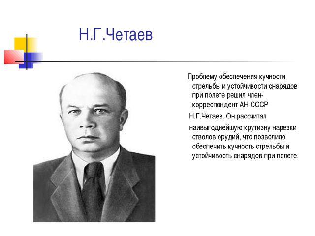 Н.Г.Четаев Проблему обеспечения кучности стрельбы и устойчивости снарядов при...
