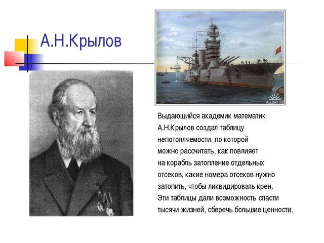 А.Н.Крылов Выдающийся академик математик А.Н.Крылов создал таблицу непотопляе...