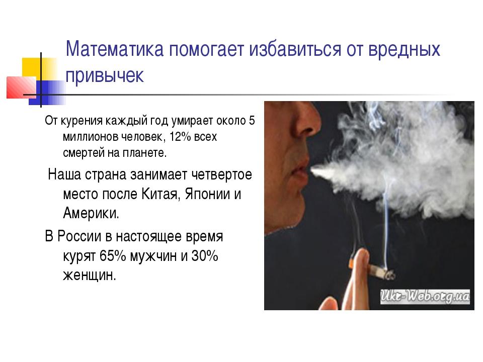 Математика помогает избавиться от вредных привычек От курения каждый год умир...