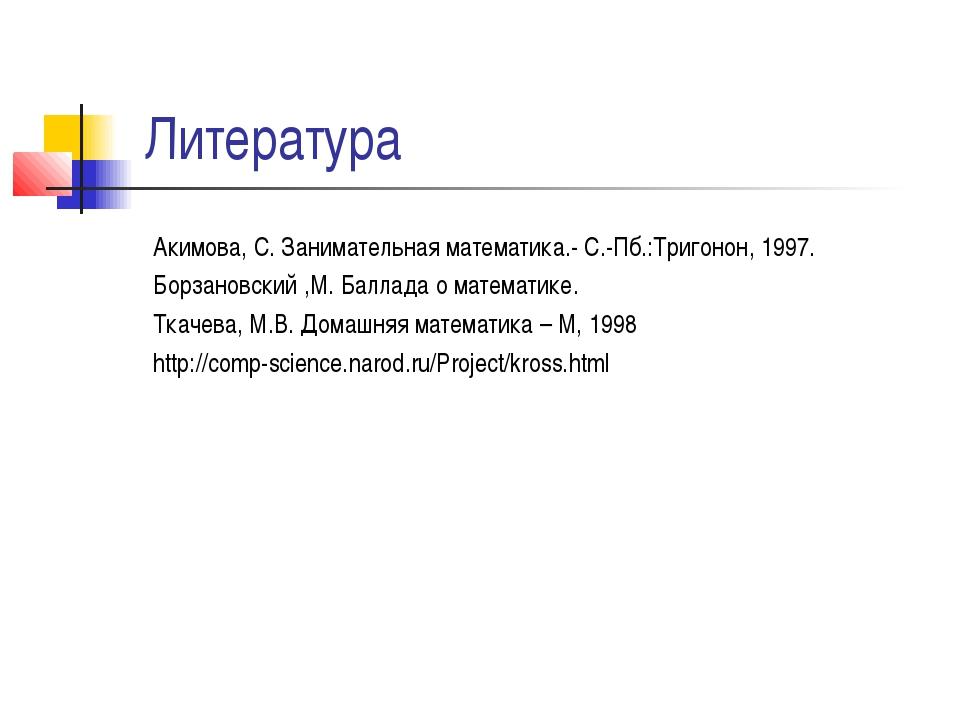 Литература Акимова, С. Занимательная математика.- С.-Пб.:Тригонон, 1997. Бор...