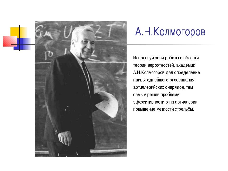 А.Н.Колмогоров Используя свои работы в области теории вероятностей, академик...