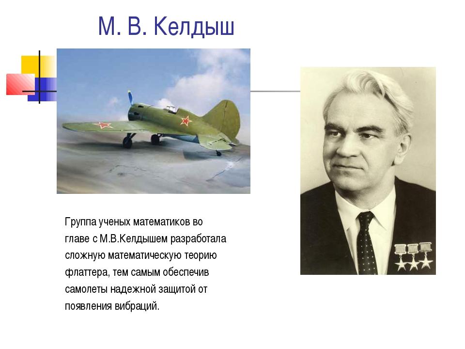 М. В. Келдыш Группа ученых математиков во главе с М.В.Келдышем разработала сл...