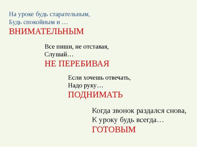 На уроке будь старательным, Будь спокойным и … ВНИМАТЕЛЬНЫМ Все пиши, не отс...