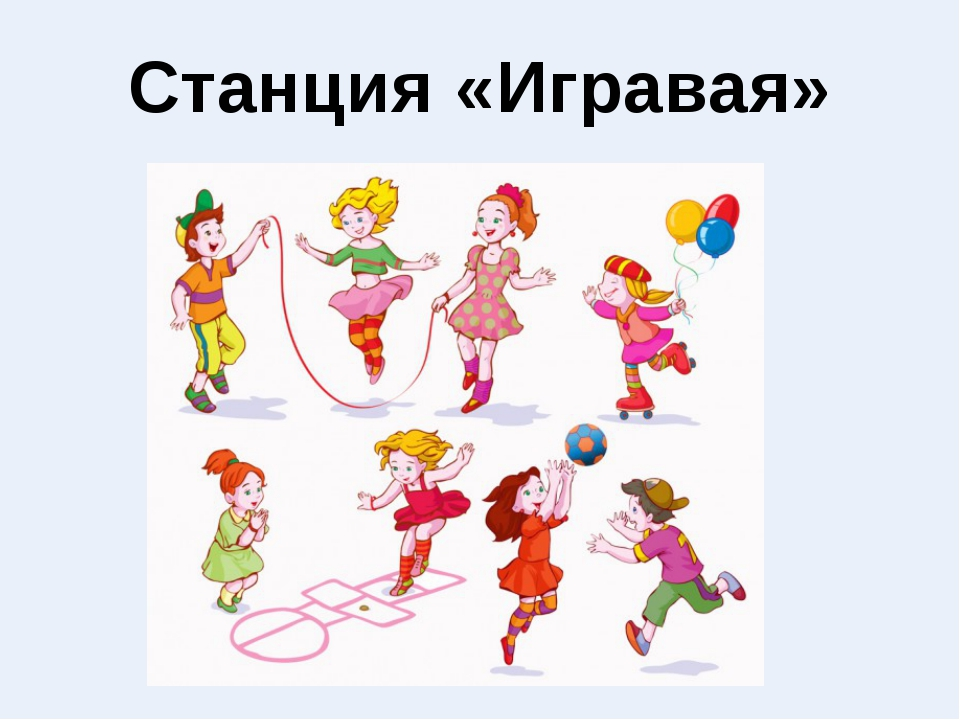 Станция «Игравая»