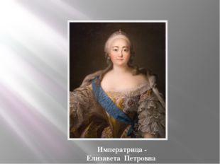 Императрица - Елизавета Петровна