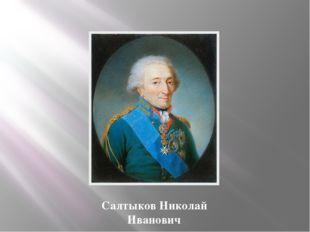 Салтыков Николай Иванович