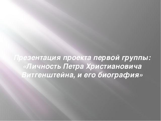 Презентация проекта первой группы: «Личность Петра Христиановича Витгенштейна...