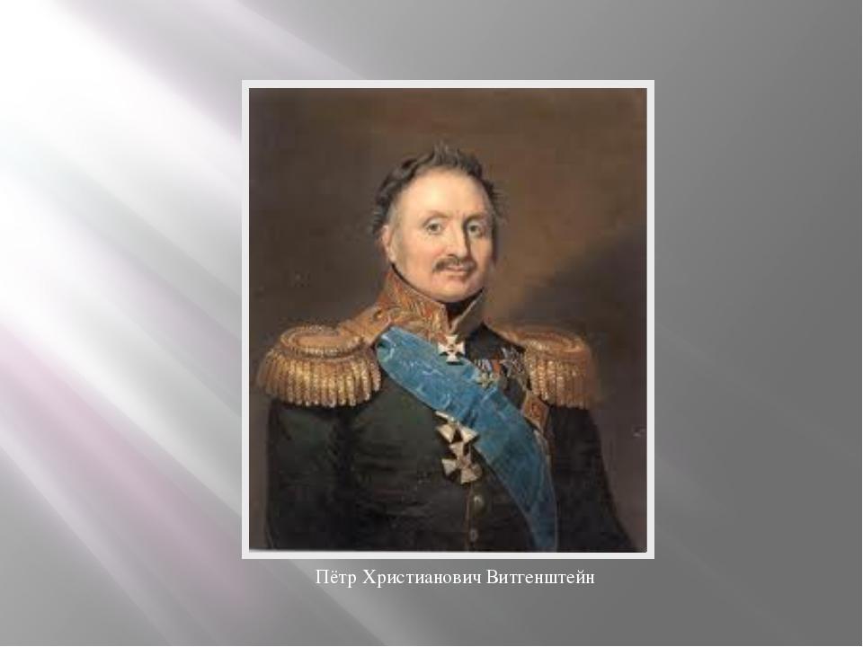 Пётр Христианович Витгенштейн