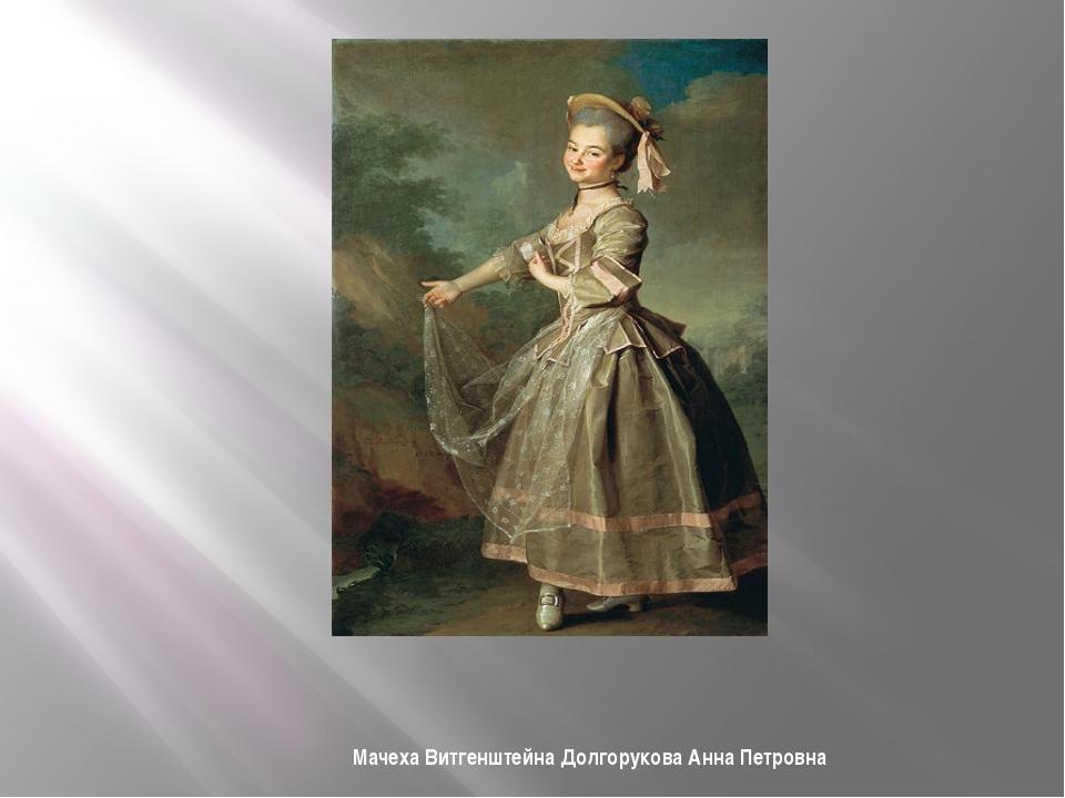 Мачеха Витгенштейна Долгорукова Анна Петровна