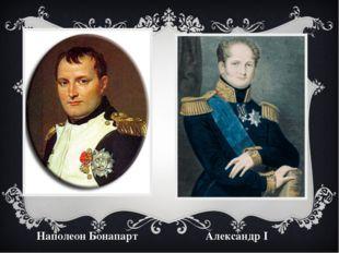 Наполеон Бонапарт Александр I
