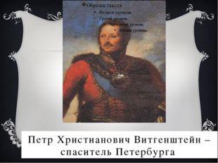 Петр Христианович Витгенштейн – спаситель Петербурга