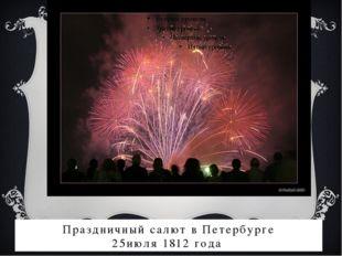 Праздничный салют в Петербурге 25июля 1812 года