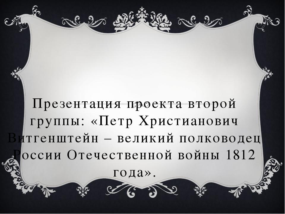 Презентация проекта второй группы: «Петр Христианович Витгенштейн – великий п...