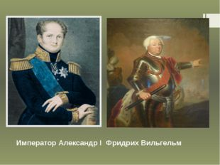 Император Александр I Фридрих Вильгельм