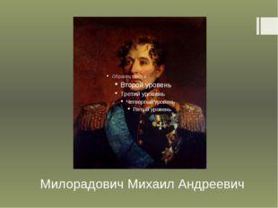 Милорадович Михаил Андреевич