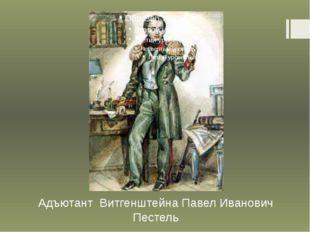 Адъютант Витгенштейна Павел Иванович Пестель
