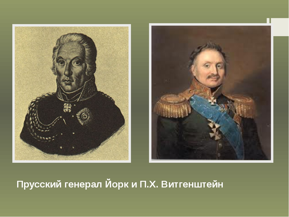 Прусский генерал Йорк и П.Х. Витгенштейн