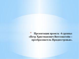 Презентация проекта 4 группы: «Петр Христианович Витгенштейн – преобразовател