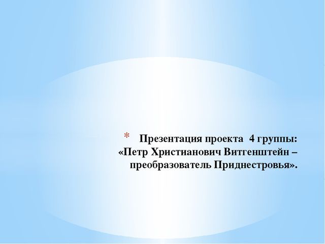 Презентация проекта 4 группы: «Петр Христианович Витгенштейн – преобразовател...