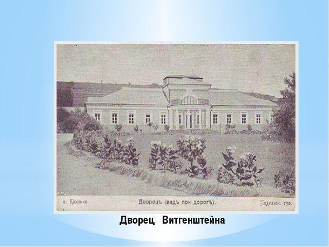 Дворец Витгенштейна