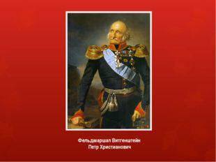 Фельдмаршал Витгенштейн Петр Христианович