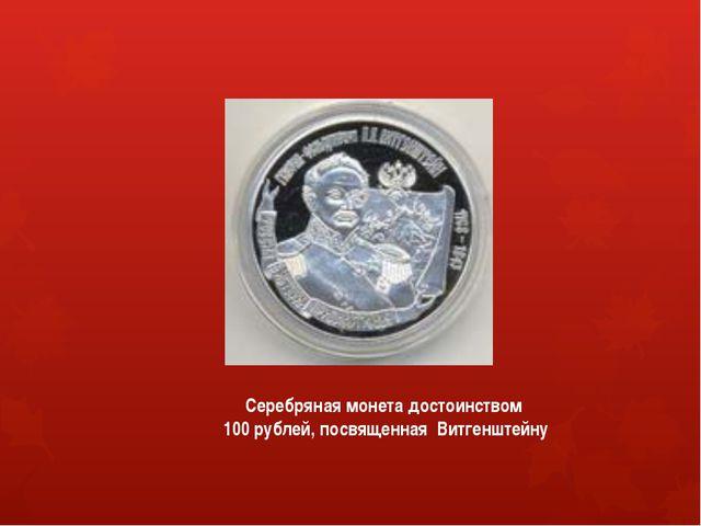 Серебряная монета достоинством 100 рублей, посвященная Витгенштейну