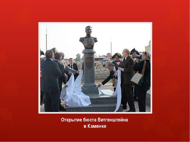 Открытие бюста Витгенштейна в Каменке