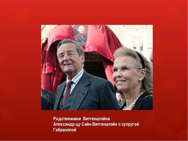 Родственники Витгенштейна Александр цу Сайн-Витгенштейн с супругой Габриэллой