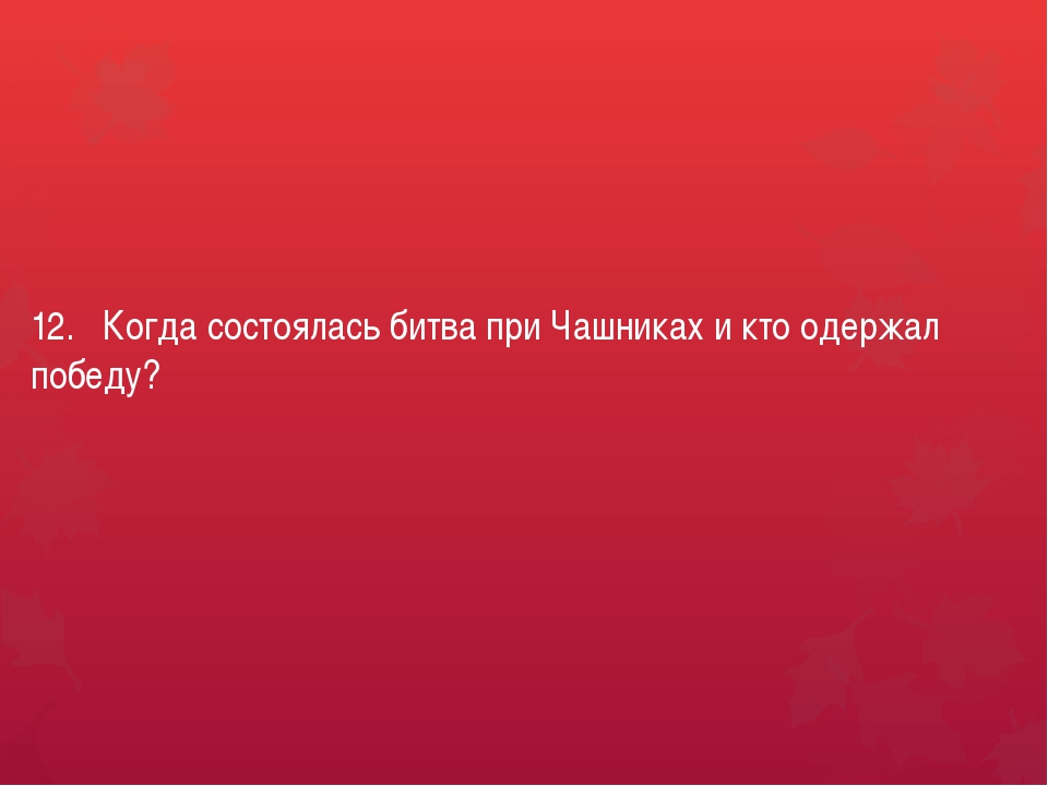 12. Когда состоялась битва при Чашниках и кто одержал победу?
