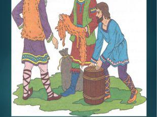 Славяне – ремесленники и торговцы