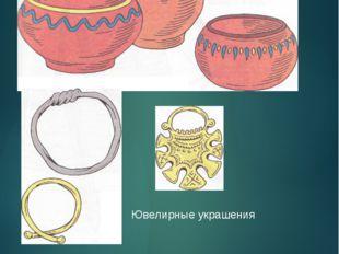 Ювелирные украшения Древние мастера изготавливали сосуды из глины, ювелиры ра