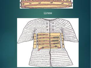 Кольчуга Шлем Славянские воины надевали на себя кольчугу и железный шлем, что