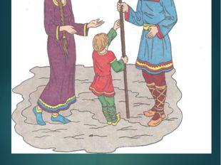 Каждая семья — отец, мать и дети — жила в отдельной избе.